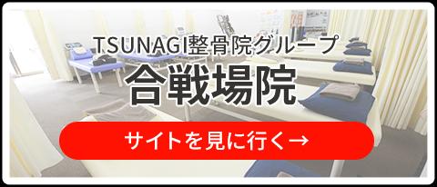 TSUNAGI鍼灸接骨院 公式ホームページ