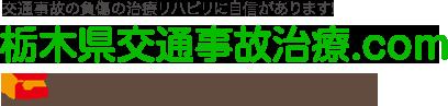 白?大前接骨院 小山市交通事故治療むちうち.com