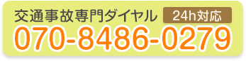 白?大前接骨院 05054698665