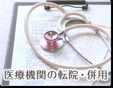 医療機関の併院